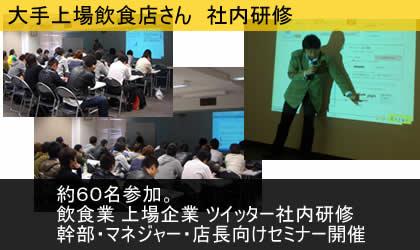 大手上場企業さんへセミナー講師として/薫田