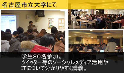 セミナー講師、名古屋市立大学/薫田